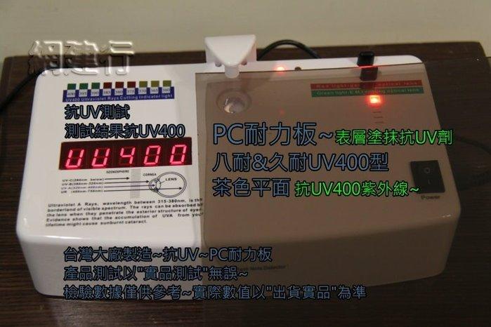 【UV400抗紫外線~保用5年以上】 PC耐力板 茶色平面 3mm 每才73元 防風 遮陽 PC板 ~新莊可自取