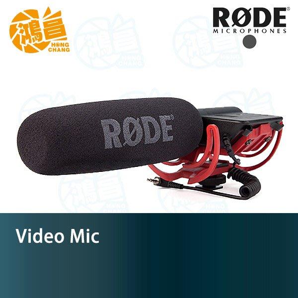 【鴻昌】RODE Video Mic Rycote 指向性槍式 電容麥克風 正成公司貨 指向型 羅德相機攝影收音