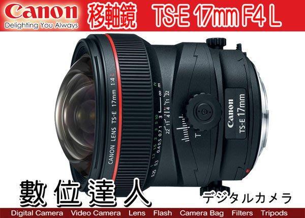 【數位達人】Canon TS-E 17mm F4 L 移軸鏡 / Canon TSE 17mm 移軸鏡 建築拍攝1