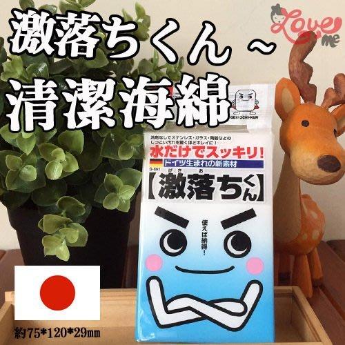 【LOVE ME 樂米】日本激落君 清潔海綿 日本市佔No.1LEC商品 不需洗劑  輕鬆去除髒 (單入)