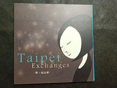 CD/CC/ 電影音樂編輯 / Taipei Exchanges 第36個故事 / 非錄音帶卡帶非黑膠