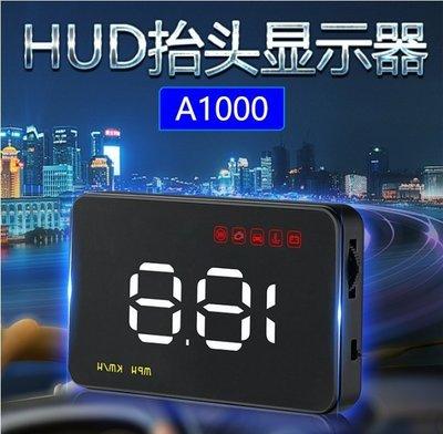 [三大保證一年保固] A1000 高規抬頭顯示器OBD2 多數據 自動調節亮度  HUD 車載  投影儀  (原廠盒裝)