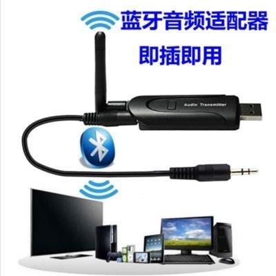 藍芽適配器USB供電投影儀機電腦電視藍芽音頻發射器3.5mm接口免驅全館免運