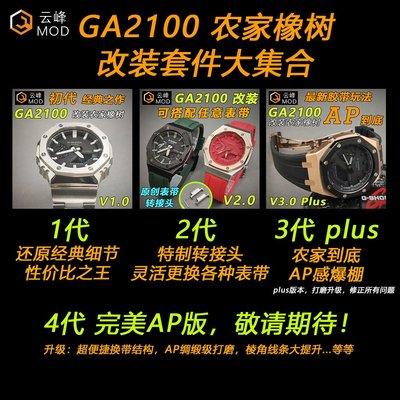 GA2100改裝第三代升級農家橡樹AP膠金屬表帶表殼版云峰MOD正品錶帶