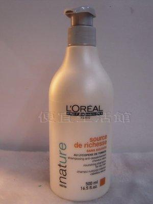 便宜生活館【洗髮精】萊雅 L OREAL --茄紅水潤洗髮乳500ML 針對乾燥髮專用 ~