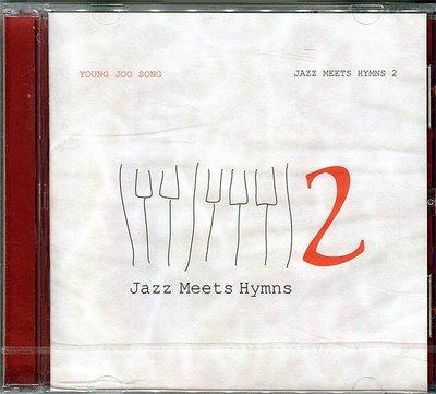 【嘟嘟音樂坊】Song Young Joo - Jazz Meets Hymn 2  韓國版   (全新未拆封)