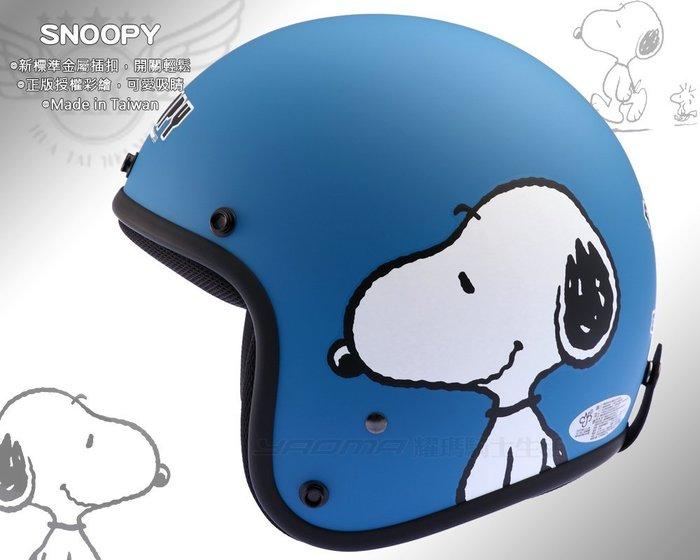 KK華泰 安全帽 史努比 SNOOPY 復古帽 半罩帽 消光藍【正版授權】耀瑪騎士機車部品