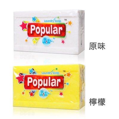 Popular 去污洗衣皂 250g原味/檸檬 (清潔 洗衣皂 除垢 去汙)【DDBS】