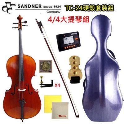 法蘭山德  Sandner TC-24 大提琴硬殼套裝4/4限定版(加贈超過2XXXX好禮)限量2組