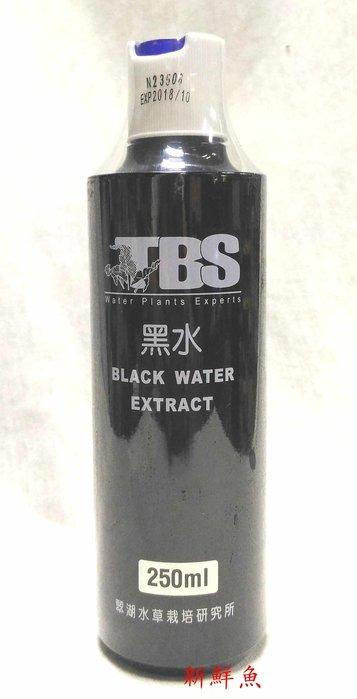 新鮮魚水族館 實體店面 TBS翠湖 水質系列 黑水 250ml 快速重現原生黑水水質