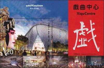 香港 2019年「西九文化區─戲曲中心」特別郵票小型張(特別印刷效果)