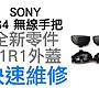 SONY PS4 無線控制器 L1 R1 鍵 全新 按鍵外...