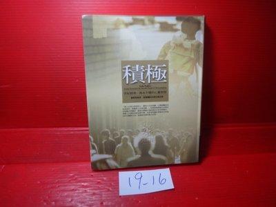 【愛悅二手書坊 19-16】積極           林婷煜/著      商周出版