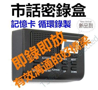 獨立式 數位 市話 密錄 盒 插記憶卡 MP3 自動 循環 電話 室話 錄音 機 秘錄 器 室內 答錄 自保 非 手機