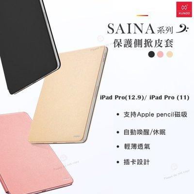 訊迪XUNDD 塞納系列 iPad Pro 11吋 側掀皮套 平板保護