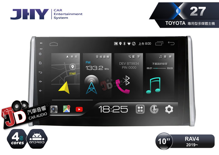 【JD汽車音響】JHY X27 XS27 TOYOTA RAV4 2019~ 10吋專車專用安卓主機 4+64G 聲控