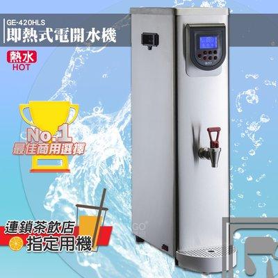 原廠保固附發票~偉志牌 即熱式電開水機 GE-420HLS (單熱 檯式) 商用飲水機 電熱水機 飲水機 開飲機