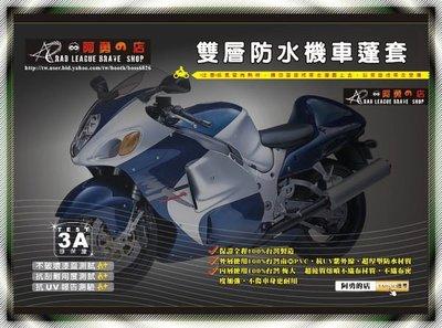 大高雄【阿勇的店】超長效抗UV防水機車罩機車套偉士牌GT200L GTV250 GTS250 i.e. GRANTURISMO 200 125