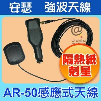 AR-50 AR50 AR 50 (送拭鏡布)   強波 天線 強波器 接收器 隔熱紙剋星