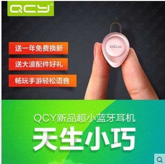 【傻瓜批發】QCY J11 藍牙耳機 4.1版 迷你 隱形款 水滴造型 超小機身 5.92公克 耳塞 三星 蘋果 小米