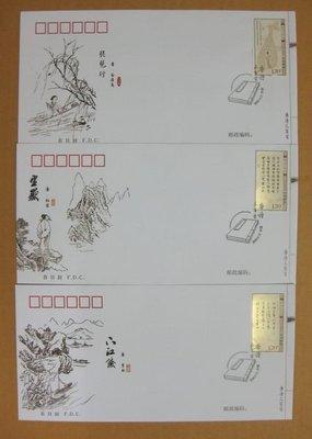 大陸編年票首日封---唐詩三百首郵票--共 六 封--2009年封-20--紀念封