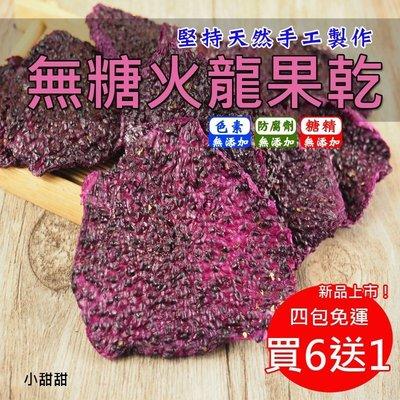 無糖火龍果乾 天然 可泡水果茶 ((買6送1)) 小甜甜食品