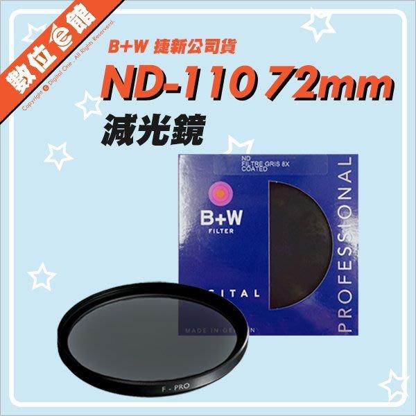 【分期免運費】完整盒裝 防偽貼紙 捷新公司貨 數位e館 B+W ND-110 ND1024 72mm 減光鏡 減10格