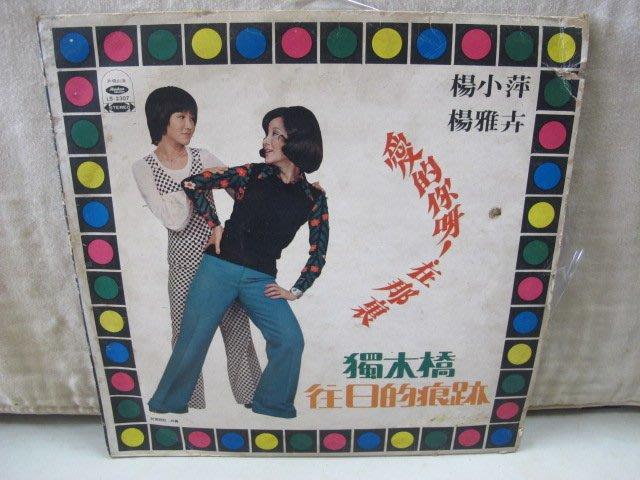 二手舖 NO.3272 黑膠唱片 楊小萍 楊雅卉 獨木橋 非復刻版 稀少盤