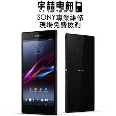 宇喆電訊 Sony Xperia Z Ultra ZU 原廠電池 耗電 無法充電 電池膨脹 換電池 換到好 現場維修