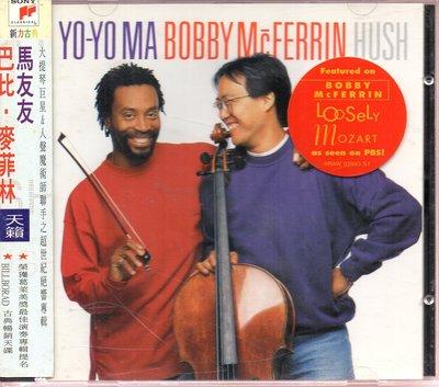 美的二手珍藏CD 馬友友  巴比.麥菲林 天籟 (側標完整) Yo-Yo Ma - Bobby McFerrin