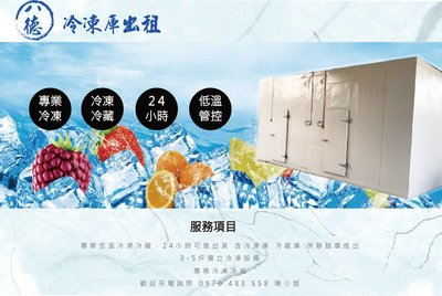 桃園冷凍庫出租(限時降價優惠中↘)