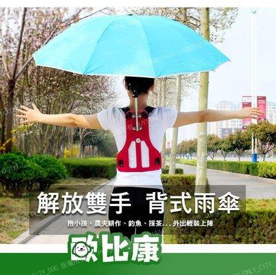 【附發票】限郵寄/宅配 紅雨傘+桃傘架 戶外工作傘 可背式遮陽傘 採茶傘 釣魚 釣魚陽傘 背式雨傘 遮陽神器【歐比康】