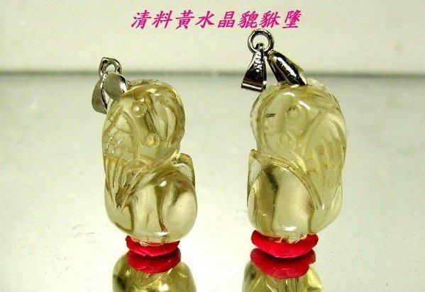 小風鈴~天然AA級清料黃水晶貔貅墬吊飾(一對)鎮宅.避邪.咬財~財運石