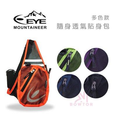 光華商場。包你個頭【EYE】 Mountaintop EYE9432 隨身 透氣 貼身包 證件包 零錢包 後背單肩包