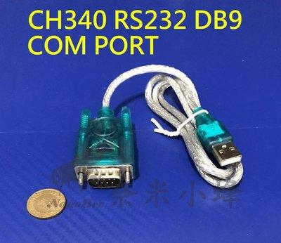 RS232 DB9 USB轉串口線 資料傳輸COM Port USB轉RS232 九針 FX2N PLC下載線【現貨】