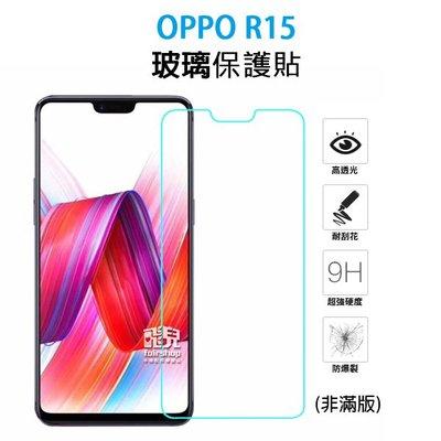 【飛兒】保護螢幕 OPPO R15/R15PRO/夢境版/A3 正面 玻璃貼 亮面 2.5D 9h 鋼化玻璃貼 49