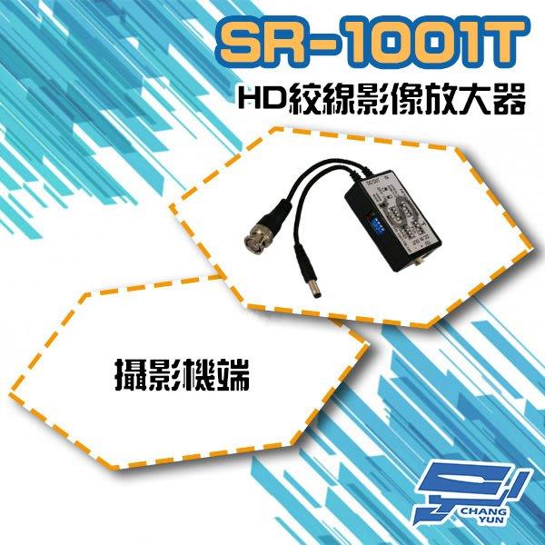 SR-1001T-HD 攝影機端 接收端 BNC 主動式絞傳 監視器訊號放大器 四合一 960H/AHD/CVI/TVI