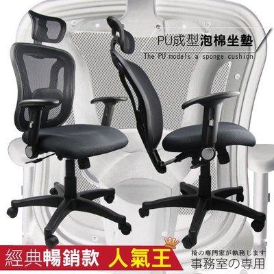 促銷 好實在 227 辦公椅~網椅~電...
