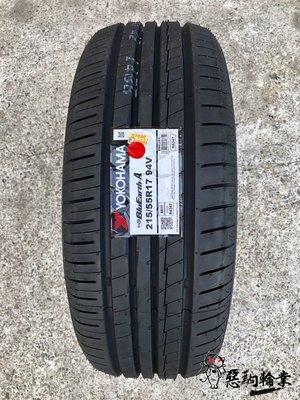 全新輪胎 YOKOHAMA 橫濱 AE50 215/55-17 日本製 (含安裝)