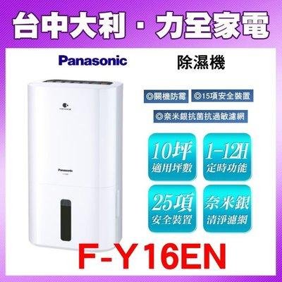 【 Panasonic國際 】 【F-Y16EN】8公升智慧節能除濕機【台中大利】