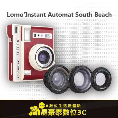 晶豪泰 歡迎到店國旅卡Lomography Instant Automat South Beach 鏡頭組 拍立得 相機
