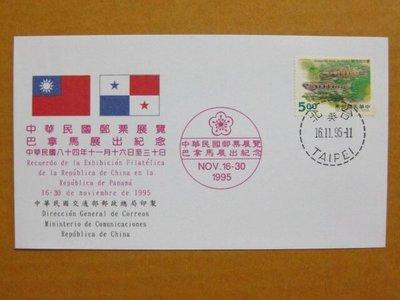 外展封---貼84年版櫻花鉤吻鮭郵票--1995年巴拿馬展出紀念--特價少見品