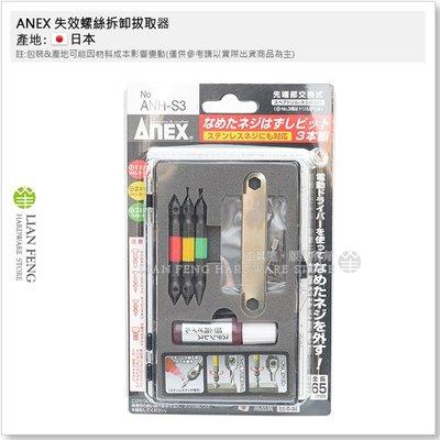 【工具屋】*含稅* ANEX 失效螺絲拆卸拔取器 ANH-S3 斷頭螺絲救星 反牙螺絲 滑牙 崩牙 螺絲退卻M3.5~5