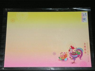 【愛郵者】〈郵政明信片〉賀年片 新片 雞 金鳳迎春 直接買 / MN93-雞1