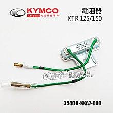 YC騎士生活_KYMCO光陽原廠 電阻器 KTR 150/125 奇俠 水泥電阻 水泥電阻器 35400-KKA7