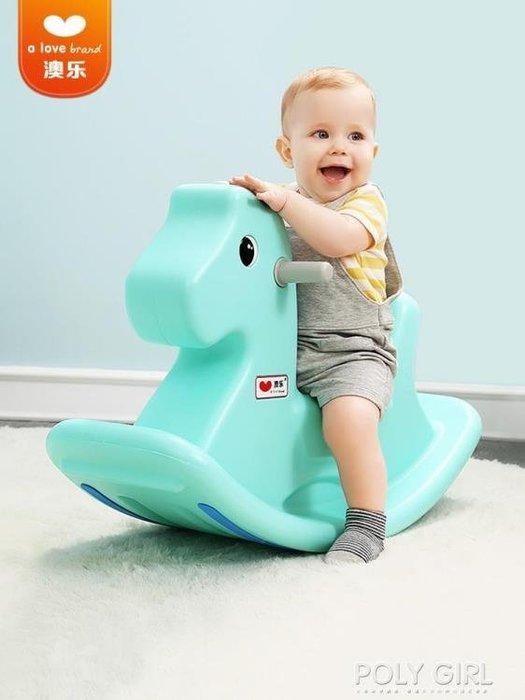 搖搖馬 澳樂兒童搖搖馬塑膠嬰兒小木馬搖馬大號加厚1-2周歲禮物寶寶玩具 ATF