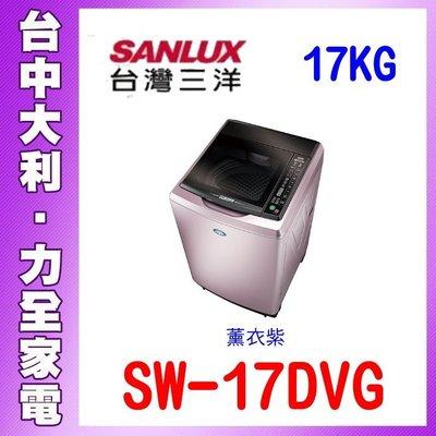 【台中大利】【SANLUX台灣三洋 】洗衣機【SW-17DVGS】變頻17公斤 內外不鏽鋼