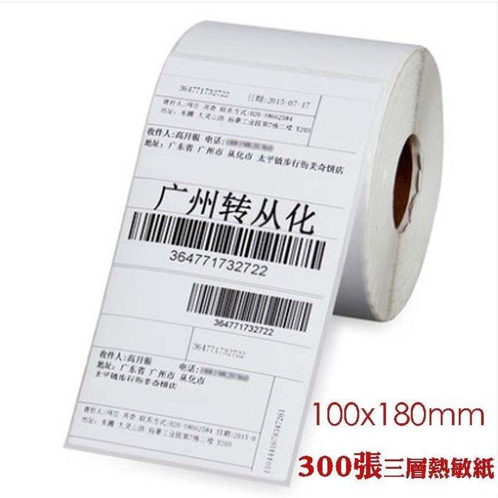 【奇滿來】電子面單熱敏紙100*180mm 300張快遞打印紙 熱敏標簽紙 7-11 全家 超商 物流 出貨單ALBP