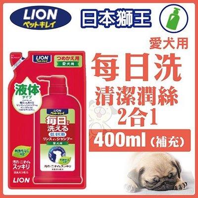 *WANG*日本LION獅王《每日洗清...