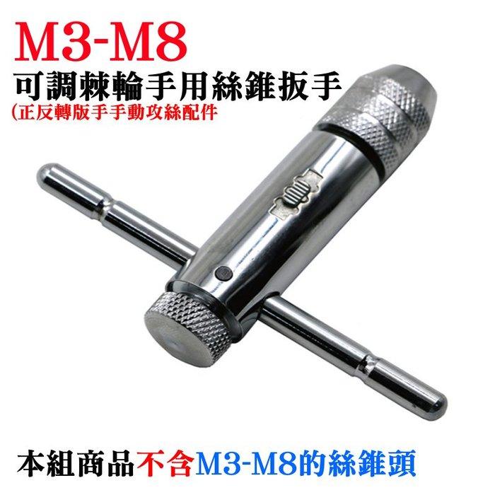 🔥淘趣購[149特賣]可調棘輪手用絲錐扳手(M3-M8絲錐可用)💎攻牙器 攻絲器 供牙器 鑽孔頭 打內螺紋